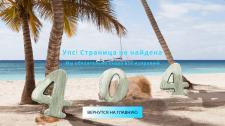 Ошибка на сайте летней одежды: 404