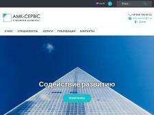 """Сайт для аудиторской фирмы """"АМК-СЕРВИС"""""""