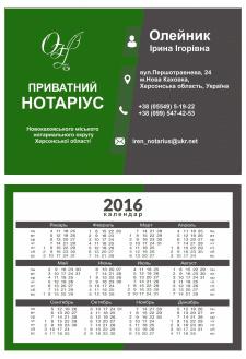 Разработка визитки Нотариусу