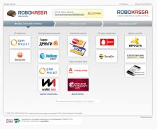 Подключение платежной системы Robokassa