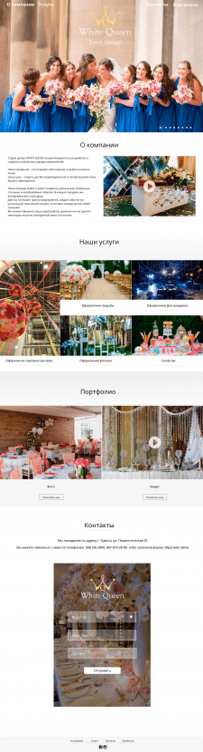 Lending page. Event agency