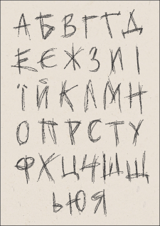 Разработка акцендентного шрифта