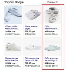 Запуск Google Shopping