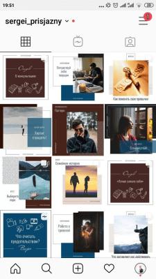 Ведение страницы Instagram: психолог/коуч