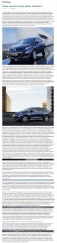 Mazda CX-7 - тест-драйв