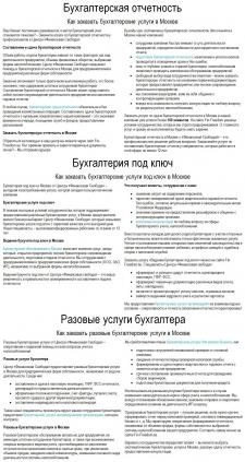 ФИНАНСЫ | Бухгалтерские услуги