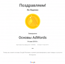 Google AdWords Сертификат