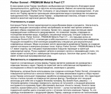 Parker Sonnet - PREMIUM Metal & Pearl CT