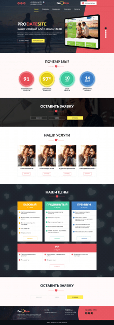 Дизайн сайта - по созданию сайтов знакомств