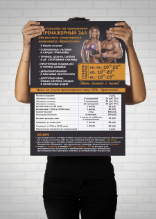 Плакат для тренажерного зала
