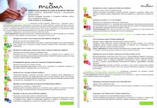 Разработка дизайн-макета листовки