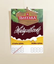 "Ценник для ТМ ""Полтава"""