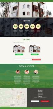 Landing Page Агентство Недвижимости
