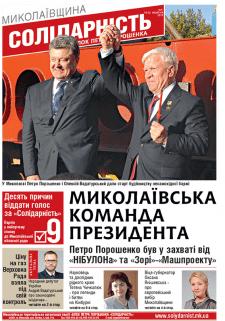 Первая полоса газета