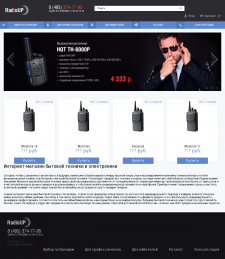 "Интернет-магазин ""RadioUp"""
