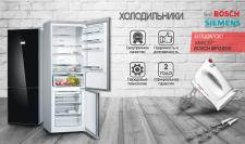 К холодильникам Bosch Siemens - миксер в подарок!