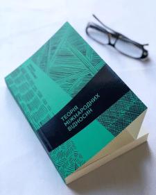"""Коректура книги """"Теорія міжнародних відносин"""""""