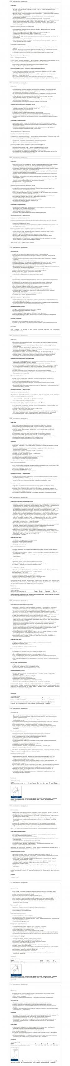 МЕДИЦИНА, Описание товаров orto-ved.ru