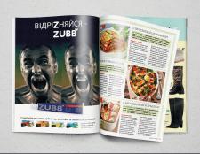 Реклама ZUBB