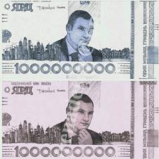 Сувенирная банкнота