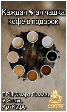 Баннер (реклама кофейни)