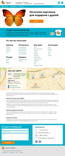 Дизайн сайта студии печати
