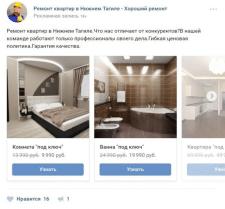 Кейс: Продвижение ремонт квартир в Москве