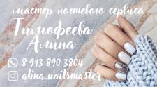 Дизайн визитки для мастера ногтевого сервиса