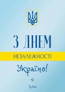 Постер до Дня Незалежності