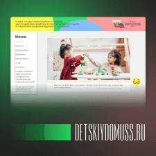 Сайт Детского дома г.Уссурийска