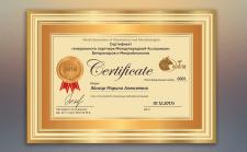 Cсертификат для Международной ассоциации