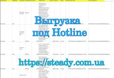 Создание файла-выгрузки для сайта для Hotline
