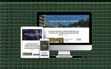 Создание страницы для сайта artemida-tour.com.ua