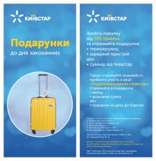 Буклет/флаєр для Київстару