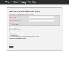 Сервис почтовых рассылок на Вашем сайте