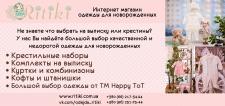 Дизайн рекламы Интернет магазин Ритики