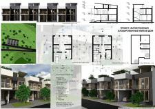 Концепция малоэтажного блокированного жилого дома