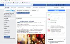 """Продвижения интернет-магазин """"Уютный дом"""""""