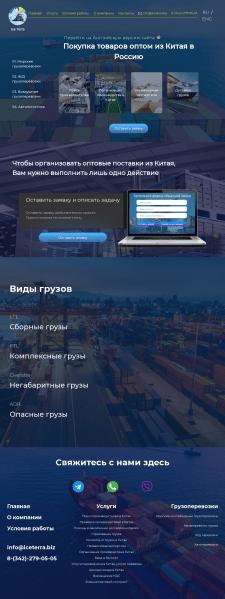 SEO-оптимизация сайта iceTerra.biz