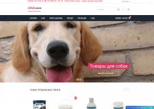 Зоо интернет-магазин для животных