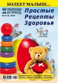 Обложка журнала ПРЗ