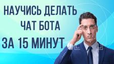 Реклама бота Telegram