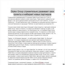 Diplex Group стремительно развивает свои проекты