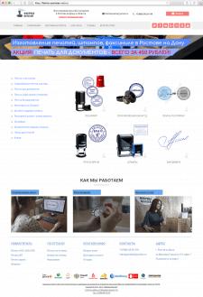 Разработка простого промо-сайта