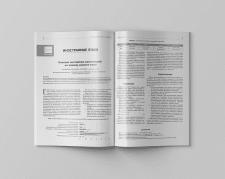 Разработка макета для научного журнала