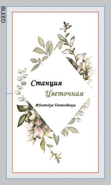 Визитка для цветочного магазина