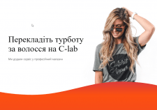 Текст для лендинга магазина проф. косметики