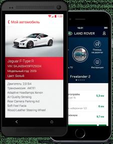 LAND ROVER JAGUAR Разработка мобильного приложения
