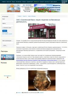 ОАО «Смоленский банк» лишен лицензии