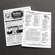 Меню-газета для ресторана Дача